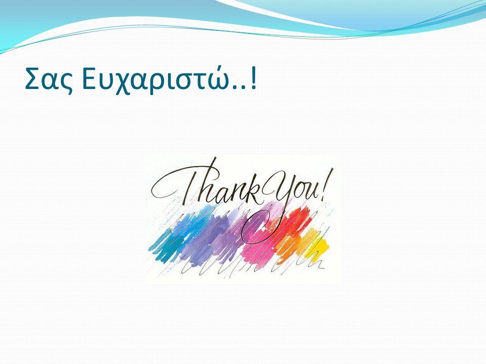 Σας Ευχαριστώ..!