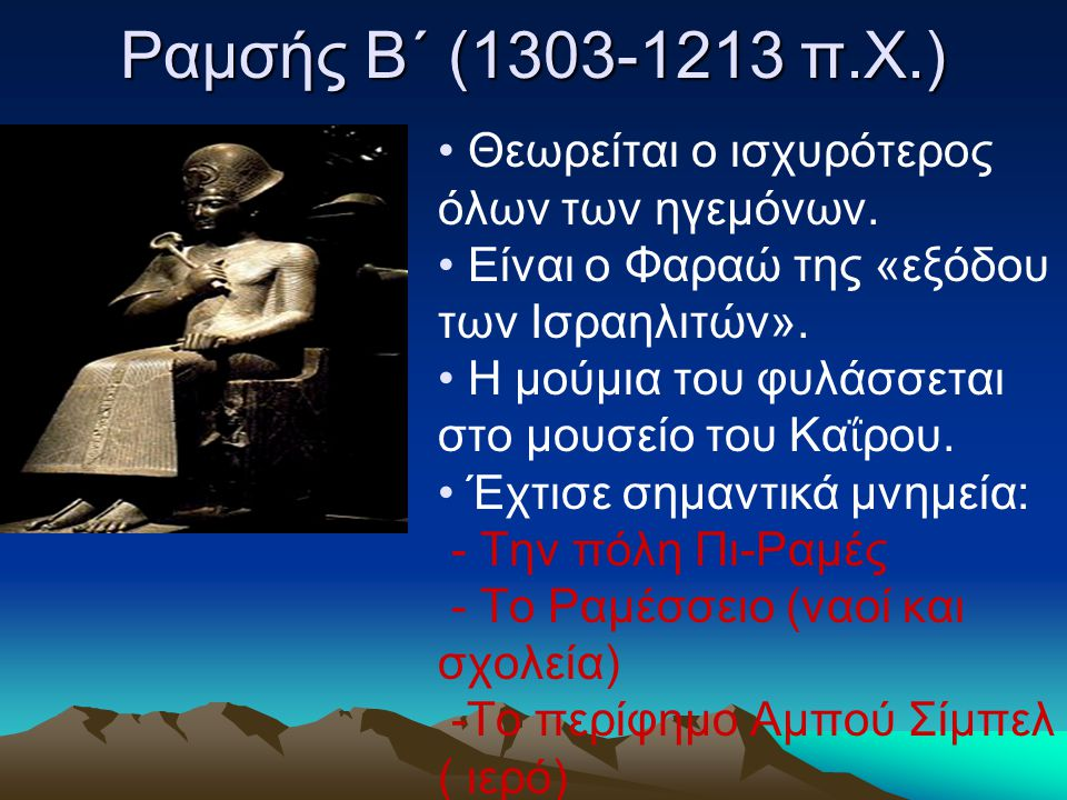 Ραμσής Β΄ (1303-1213 π.Χ.) Θεωρείται ο ισχυρότερος όλων των ηγεμόνων.