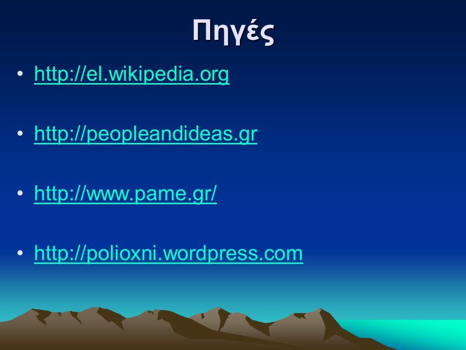 Πηγές http://el.wikipedia.org http://peopleandideas.gr