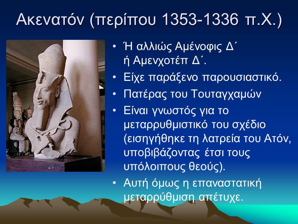 Ακενατόν (περίπου 1353-1336 π.Χ.)