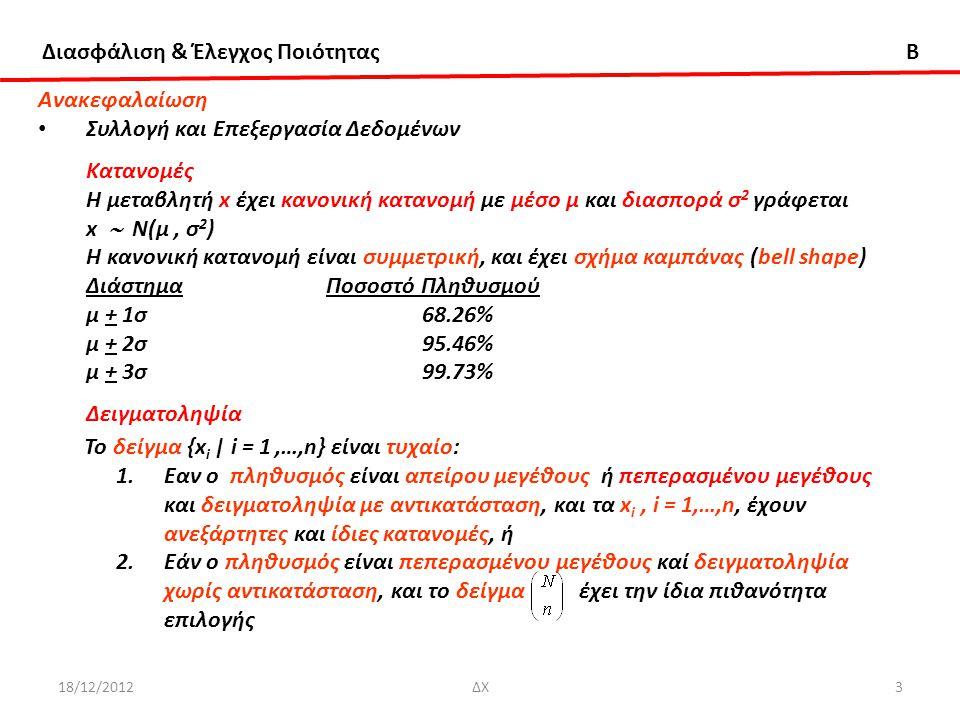 Συλλογή και Επεξεργασία Δεδομένων Κατανομές x  Ν(μ , σ2)