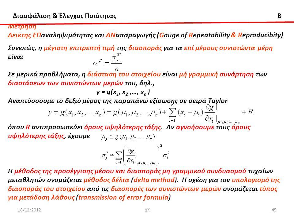 διαστάσεων των συνιστώντων μερών του, δηλ., y = g(x1, x2 ,…, xn )