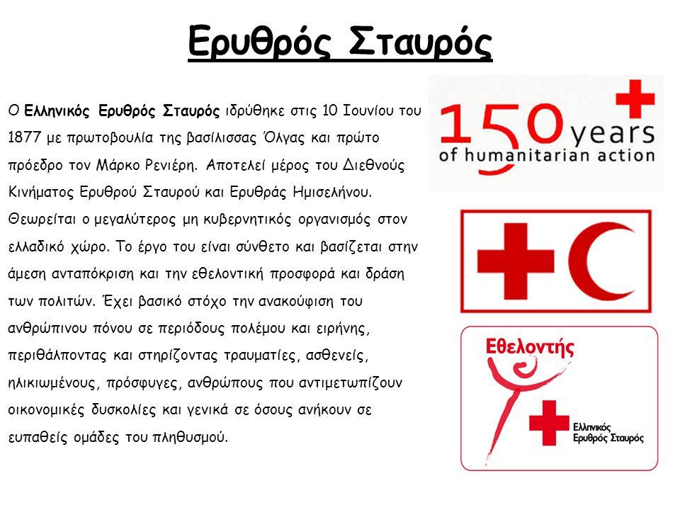 Ερυθρός Σταυρός