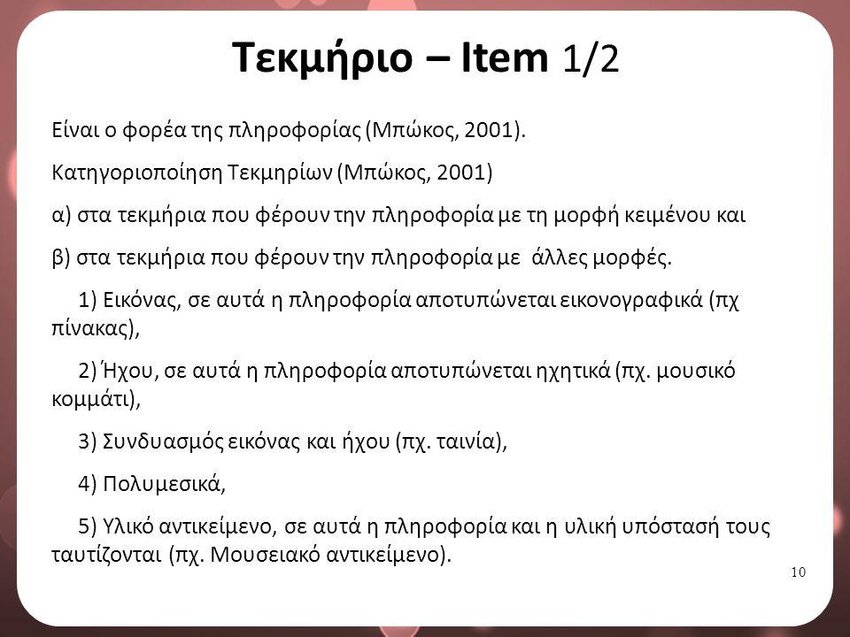Τεκμήριο – Item 2/2 Κατηγοριοποίηση με βάση το μέσο αποτύπωσης (Μπώκος, 2001): α) σε αυτά που αποτυπώνονται σε χαρτί.