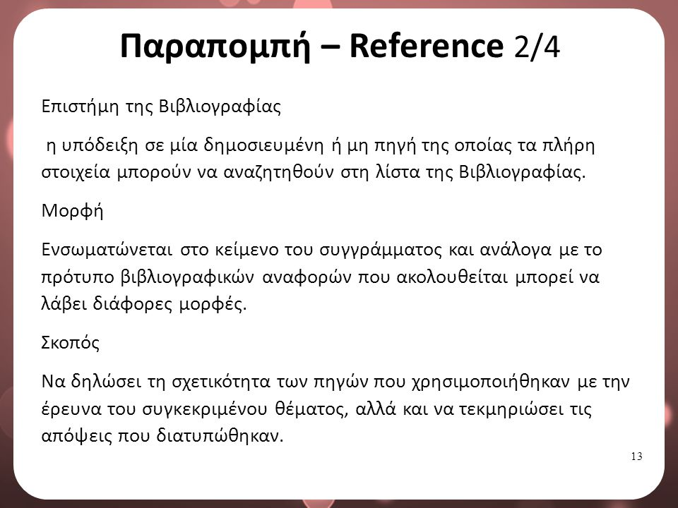 Παραπομπή – Reference 3/4