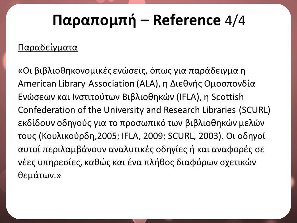 Βιβλιογραφική παραπομπή (Bibliographic entry) 1/3