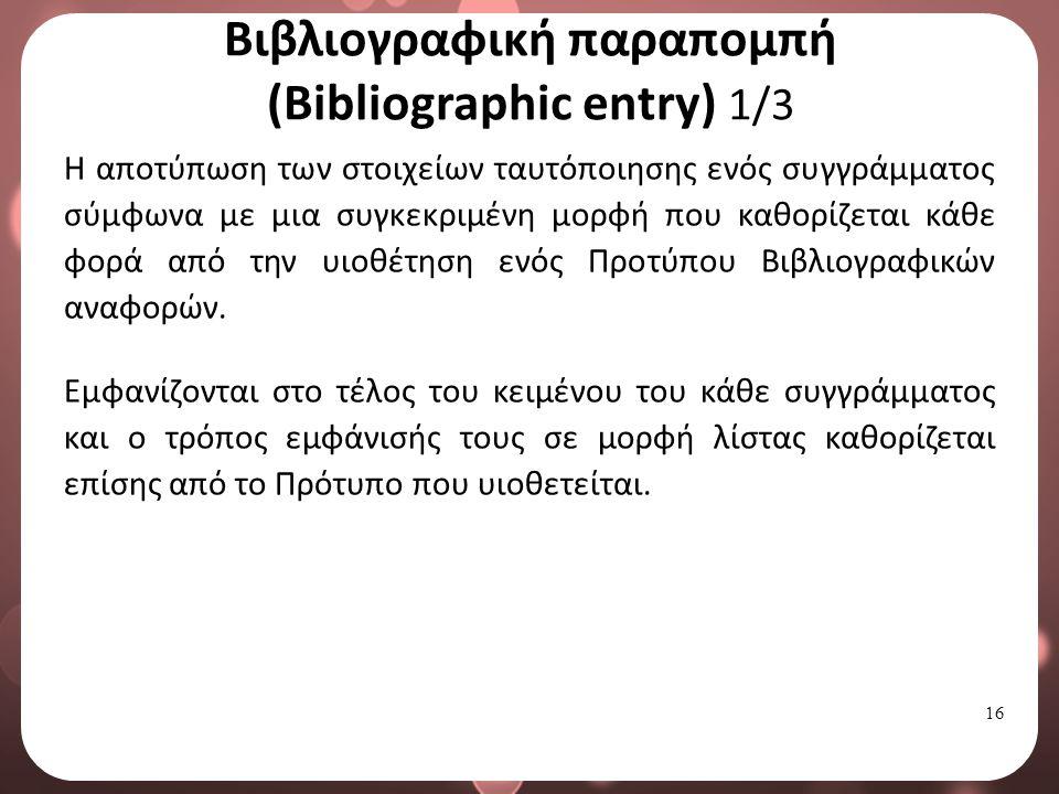 Βιβλιογραφική παραπομπή (Bibliographic entry) 2/3