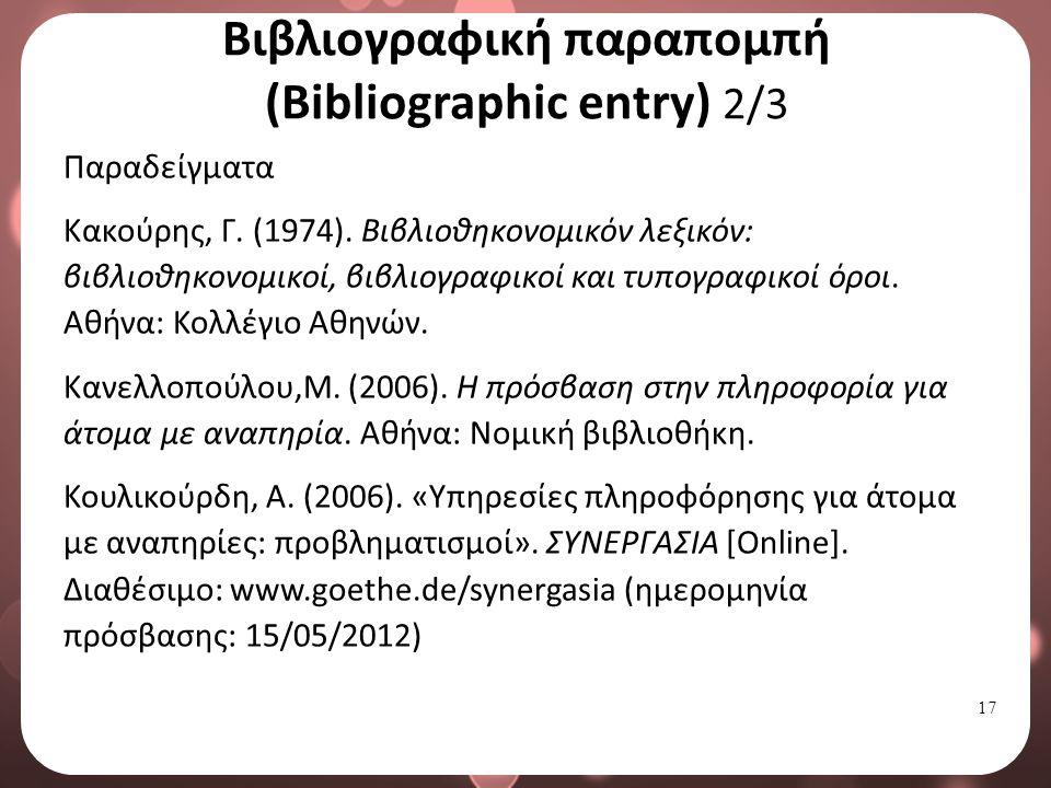 Βιβλιογραφική παραπομπή (Bibliographic entry) 3/3