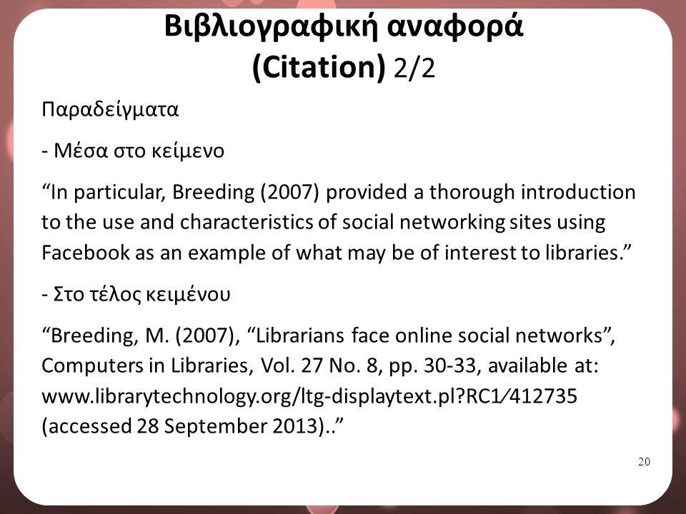 Βιβλιογραφία - Bibliography 1/6