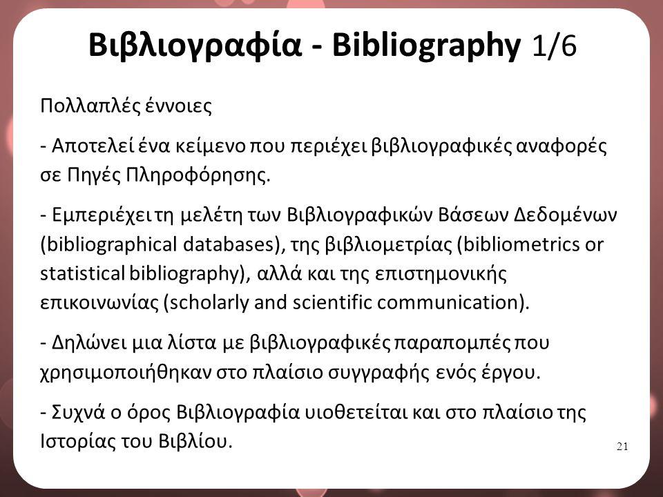 Βιβλιογραφία - Bibliography 2/6
