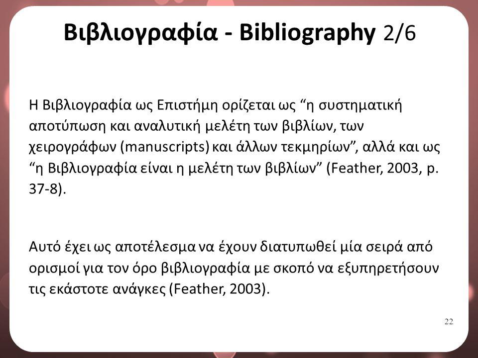 Βιβλιογραφία - Bibliography 3/6