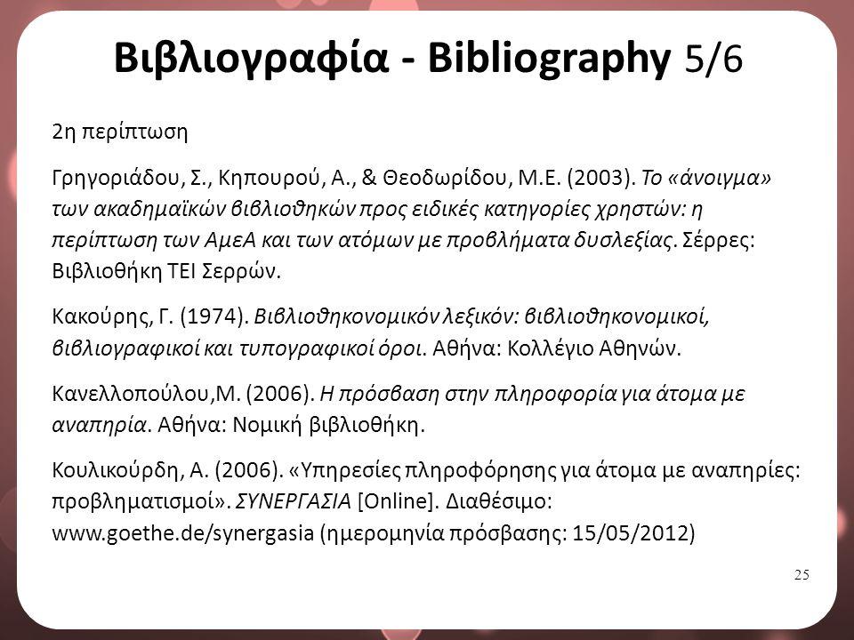Βιβλιογραφία - Bibliography 6/6