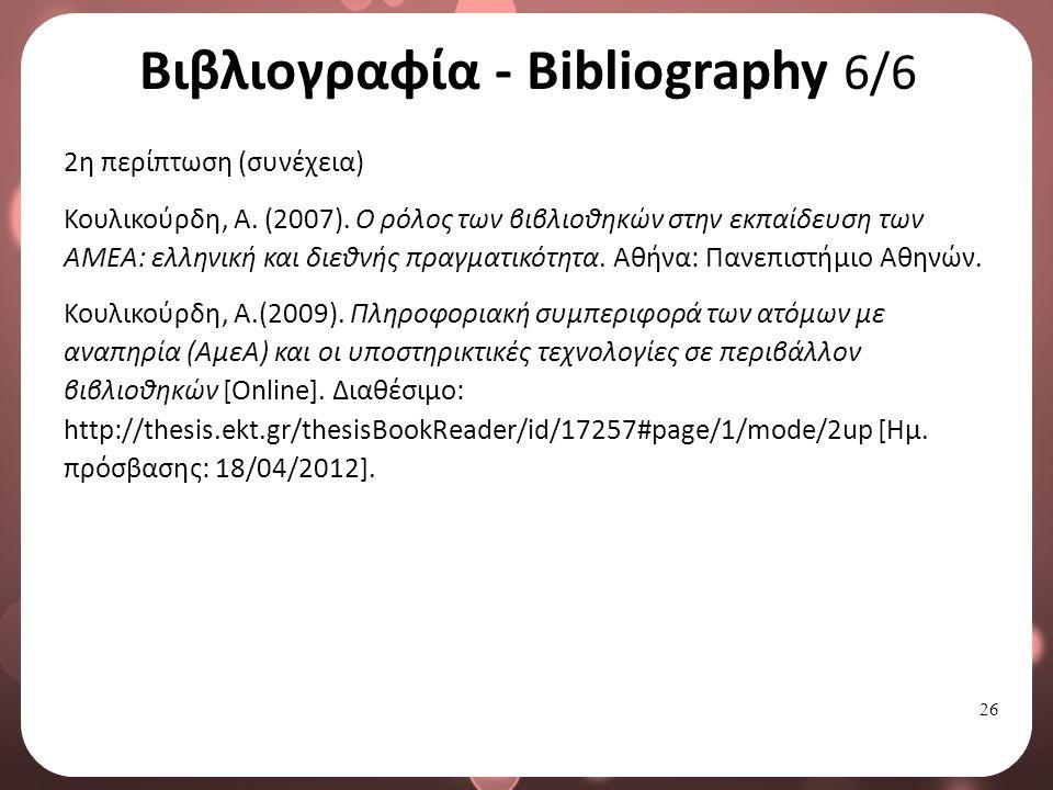 Κατάλογος - Catalogue 1/2