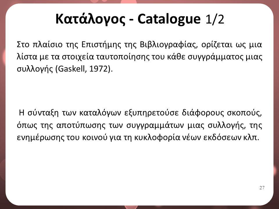 Κατάλογος - Catalogue 2/2