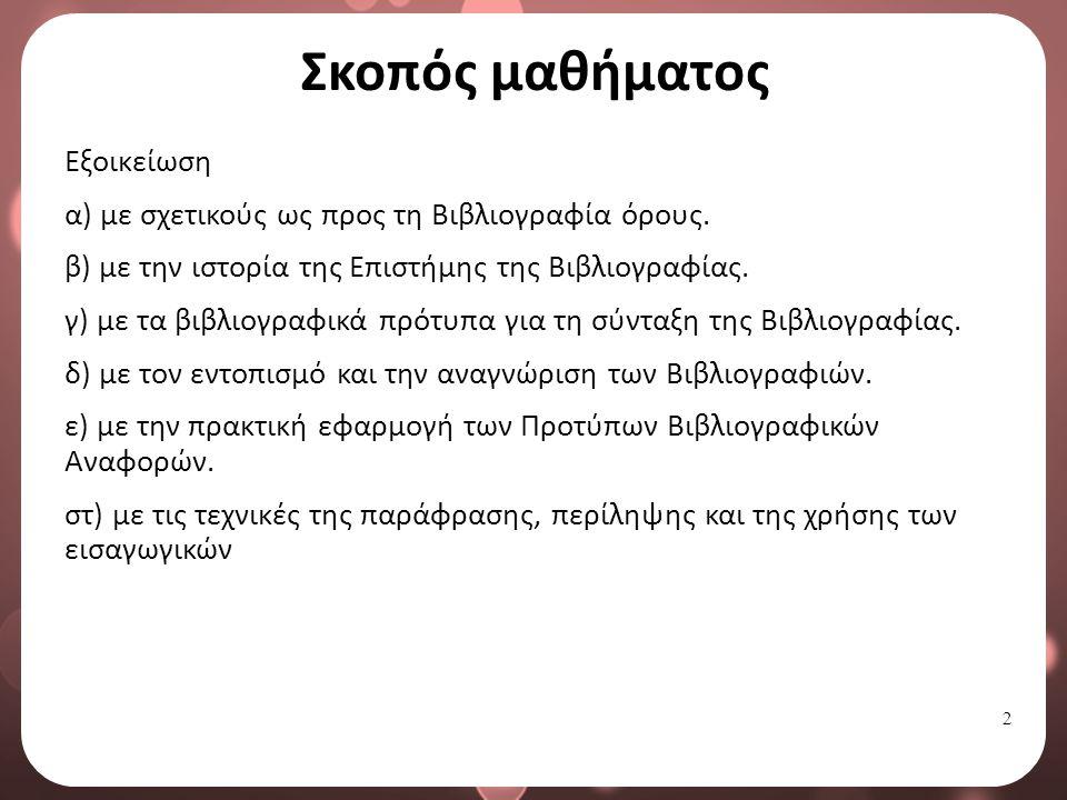 Γενικά περί της επιστήμης της Βιβλιογραφίας 1/6