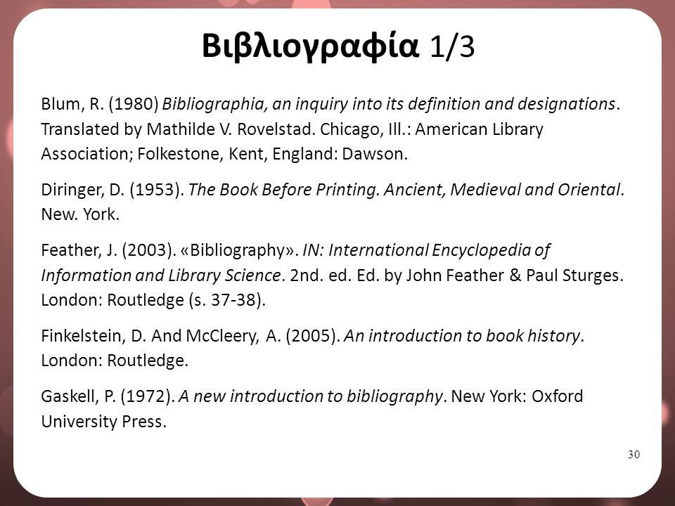 Βιβλιογραφία 2/3 Gaskell, P. (2000). A new introduction to bibliography. New Castle, DE: Oak Knoll Press.