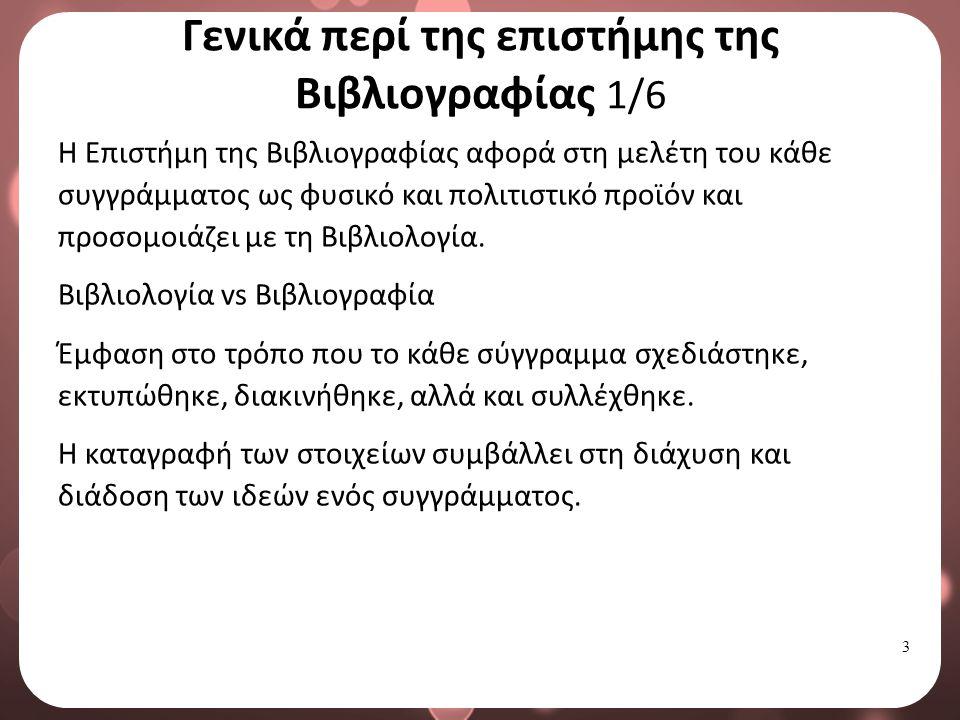 Γενικά περί της επιστήμης της Βιβλιογραφίας 2/6