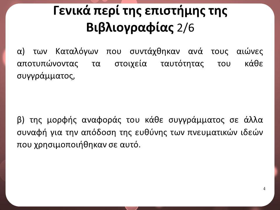 Γενικά περί της επιστήμης της Βιβλιογραφίας 3/6