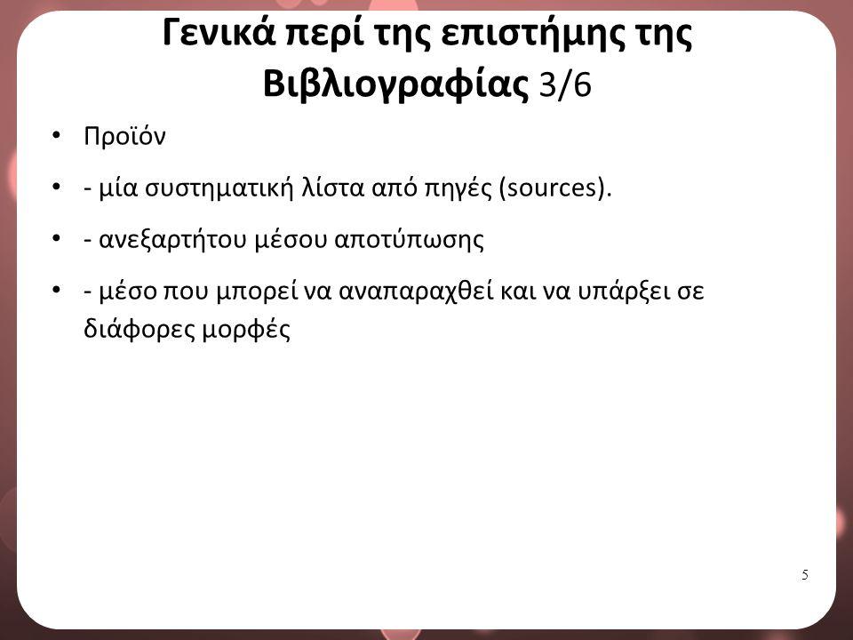 Γενικά περί της επιστήμης της Βιβλιογραφίας 4/6