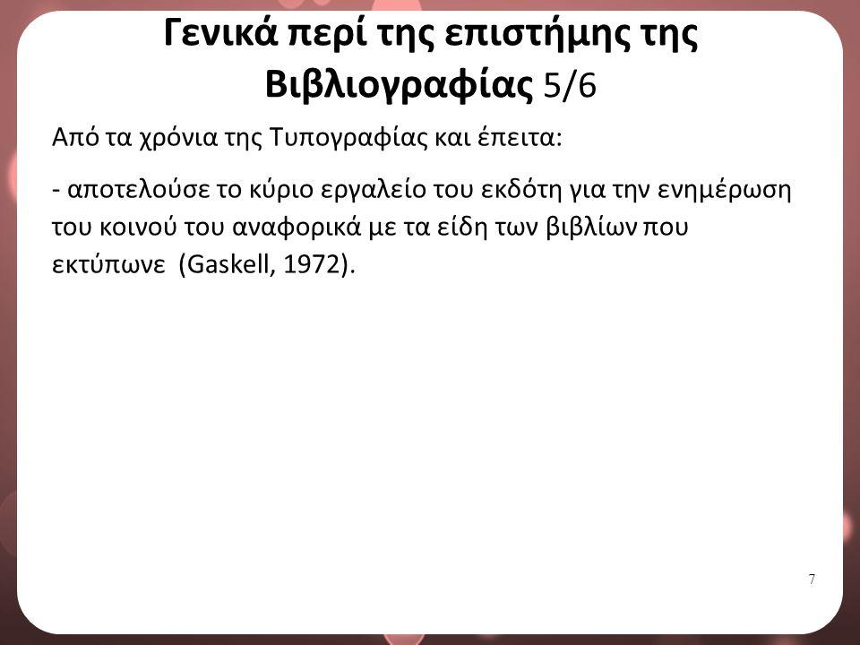 Γενικά περί της επιστήμης της Βιβλιογραφίας 6/6
