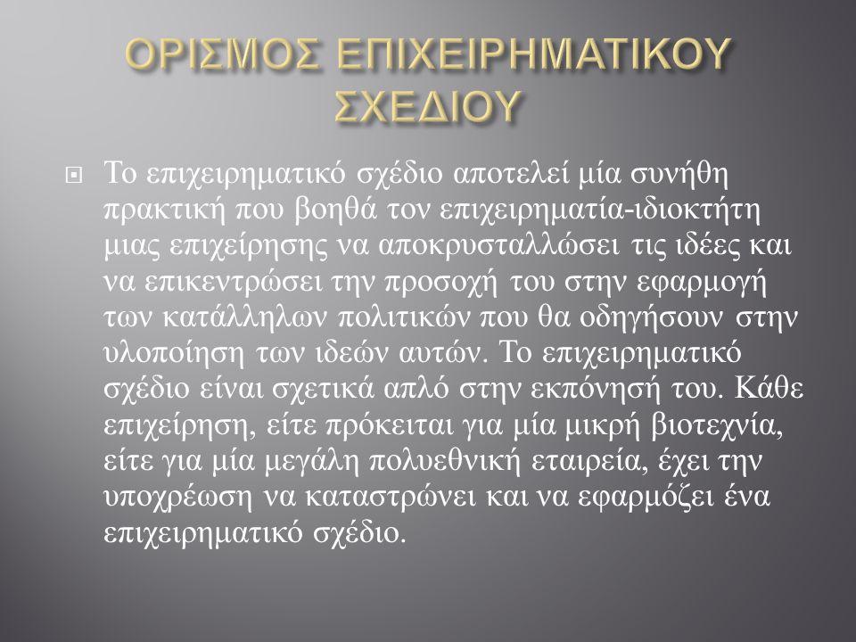 ΟΡΙΣΜΟΣ ΕΠΙΧΕΙΡΗΜΑΤΙΚΟΥ ΣΧΕΔΙΟΥ