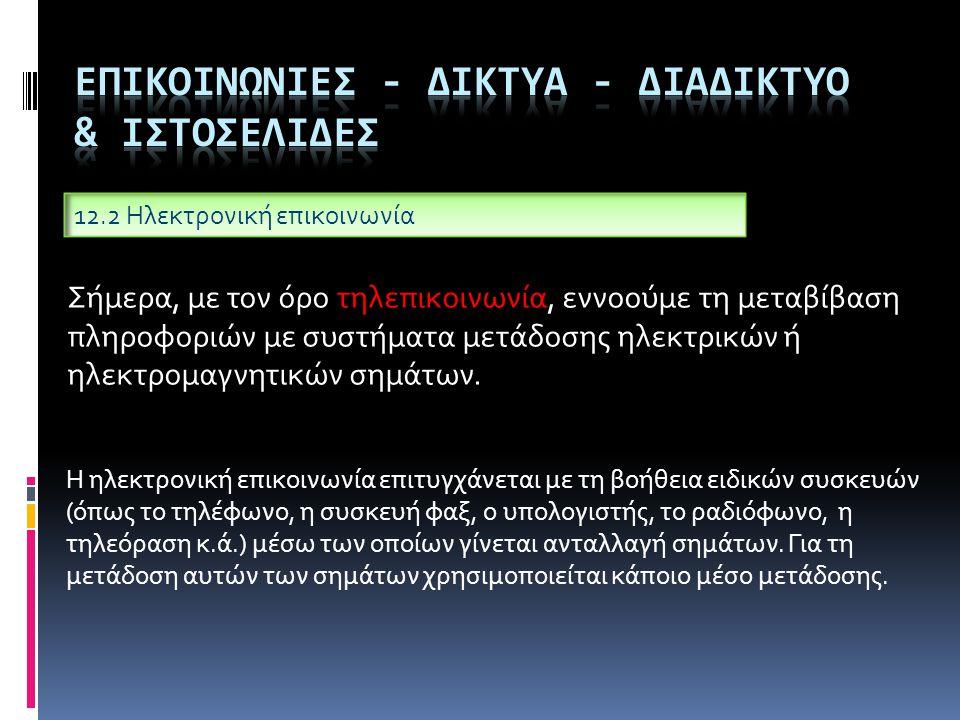 ΕΠΙΚΟΙΝΩΝΙΕΣ - ΔΙΚΤΥΑ - ΔΙΑΔΙΚΤΥΟ & ΙΣΤΟΣΕΛΙΔΕΣ