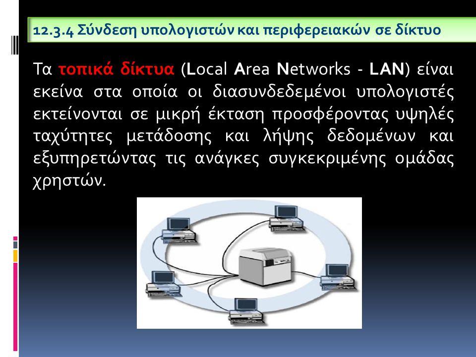 12.3.4 Σύνδεση υπολογιστών και περιφερειακών σε δίκτυο