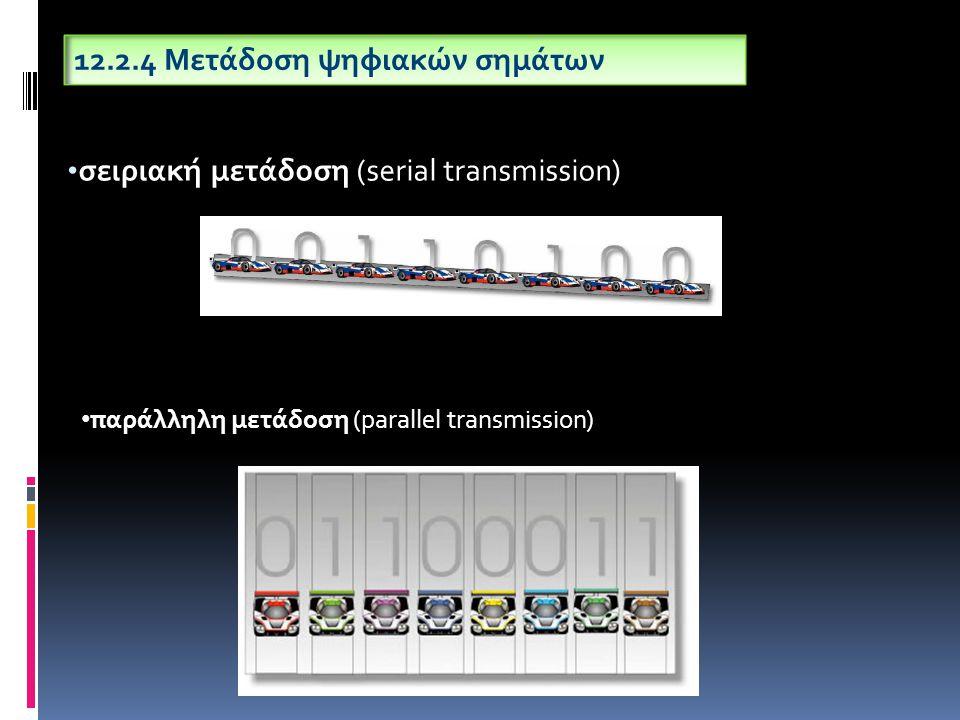 σειριακή μετάδοση (serial transmission)