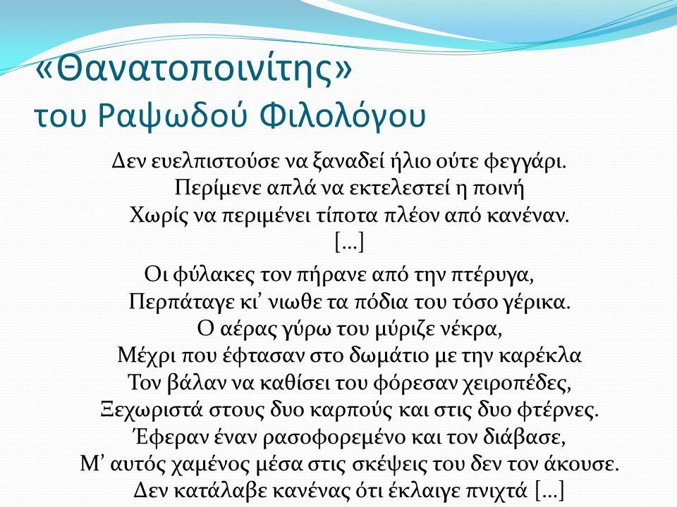 «Θανατοποινίτης» του Ραψωδού Φιλολόγου