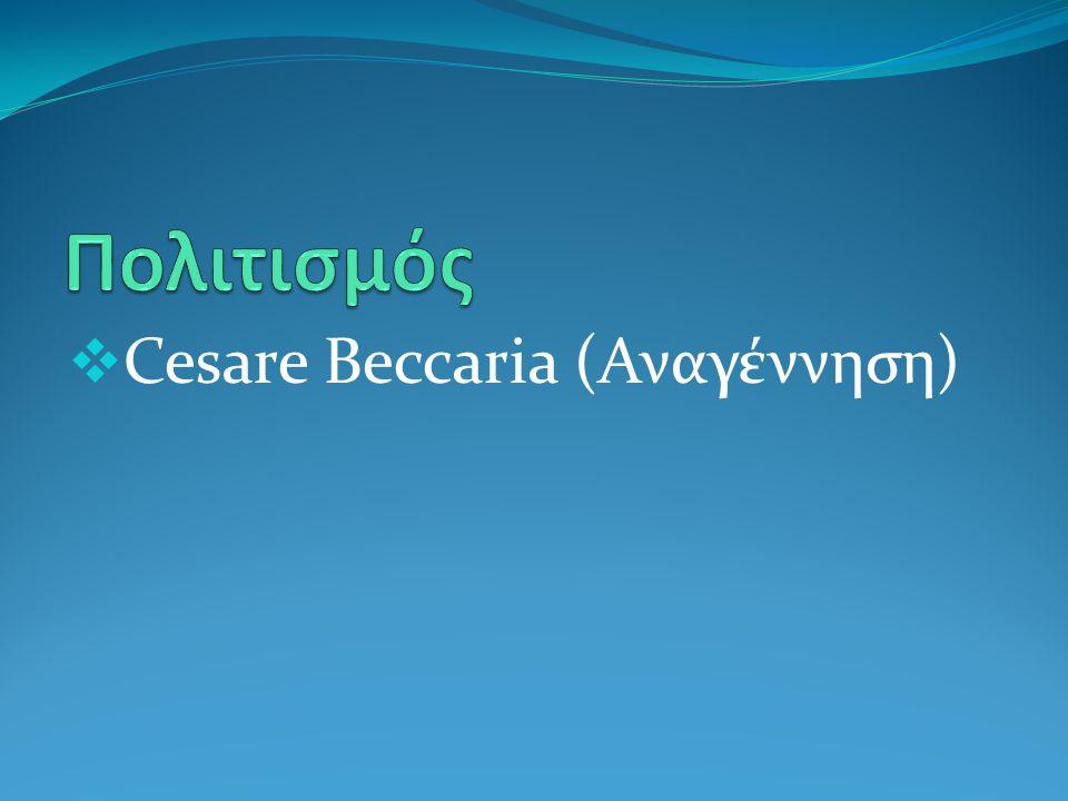 Πολιτισμός Cesare Beccaria (Αναγέννηση)
