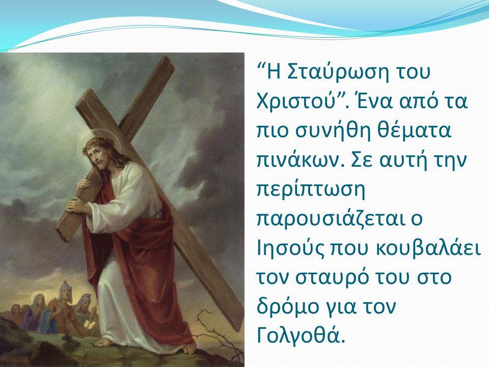 Η Σταύρωση του Χριστού . Ένα από τα πιο συνήθη θέματα πινάκων