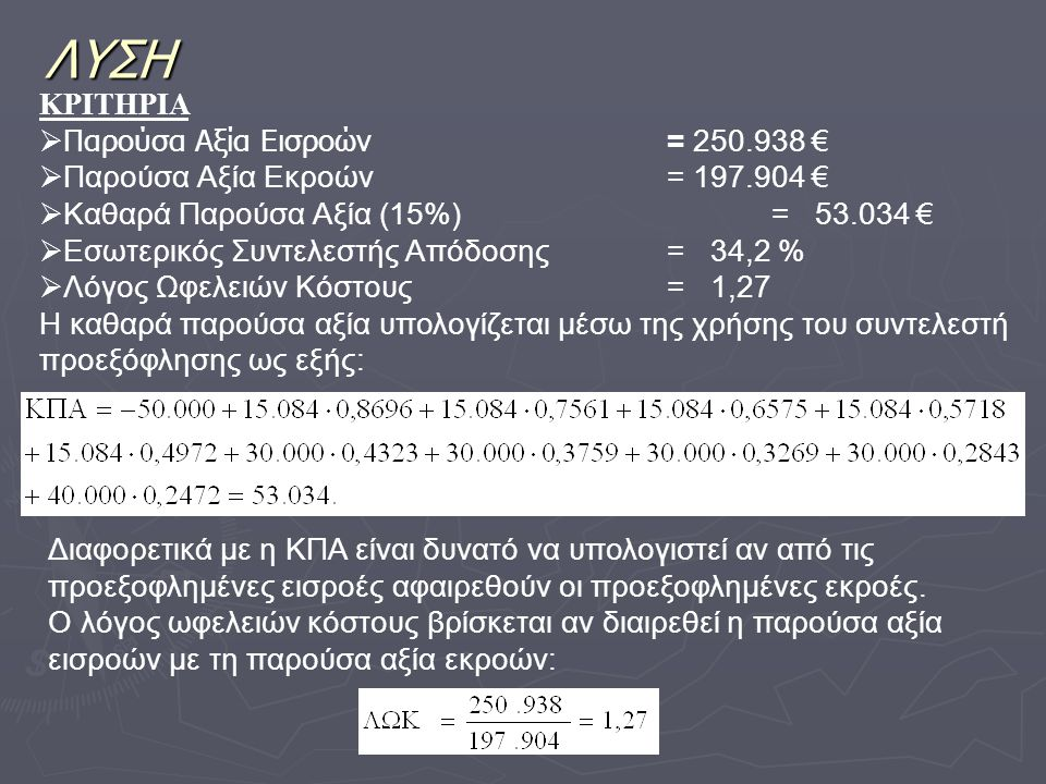 ΛΥΣΗ ΚΡΙΤΗΡΙΑ Παρούσα Αξία Εισροών = 250.938 €
