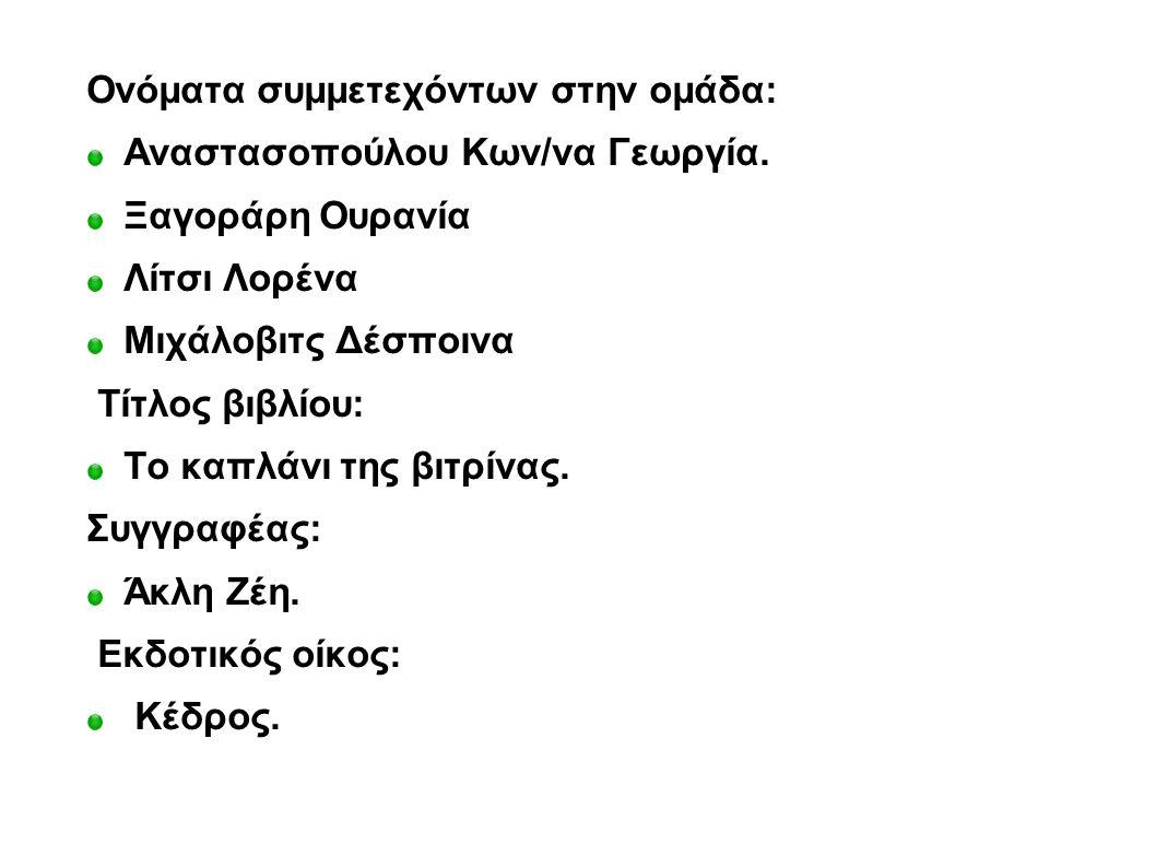 Ονόματα συμμετεχόντων στην ομάδα: