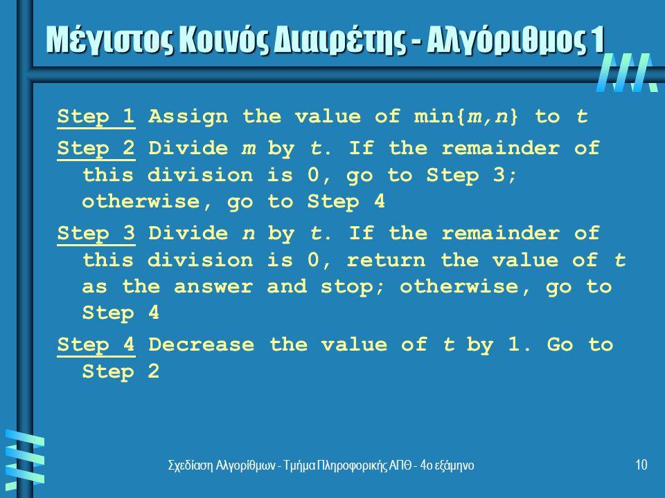 Μέγιστος Κοινός Διαιρέτης - Αλγόριθμος 1