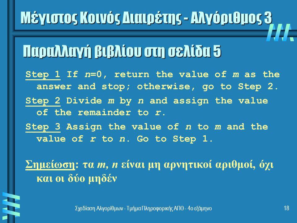 Μέγιστος Κοινός Διαιρέτης - Αλγόριθμος 3