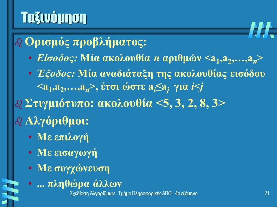 Σχεδίαση Αλγορίθμων - Τμήμα Πληροφορικής ΑΠΘ - 4ο εξάμηνο