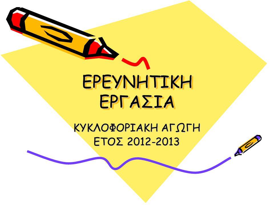 ΚΥΚΛΟΦΟΡΙΑΚΗ ΑΓΩΓΗ ΕΤΟΣ 2012-2013