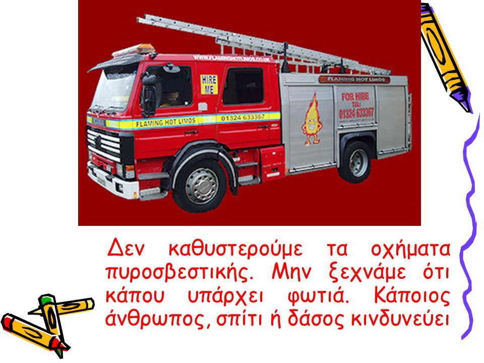 Δεν καθυστερούμε τα οχήματα πυροσβεστικής