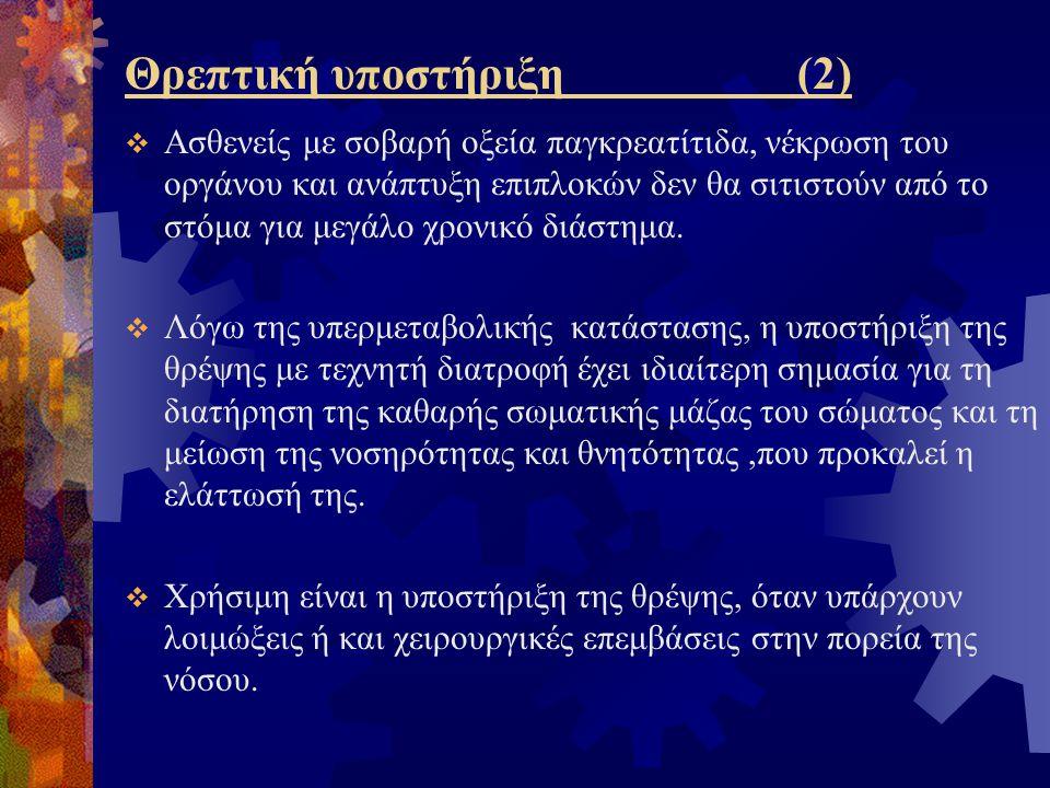 Θρεπτική υποστήριξη (2)