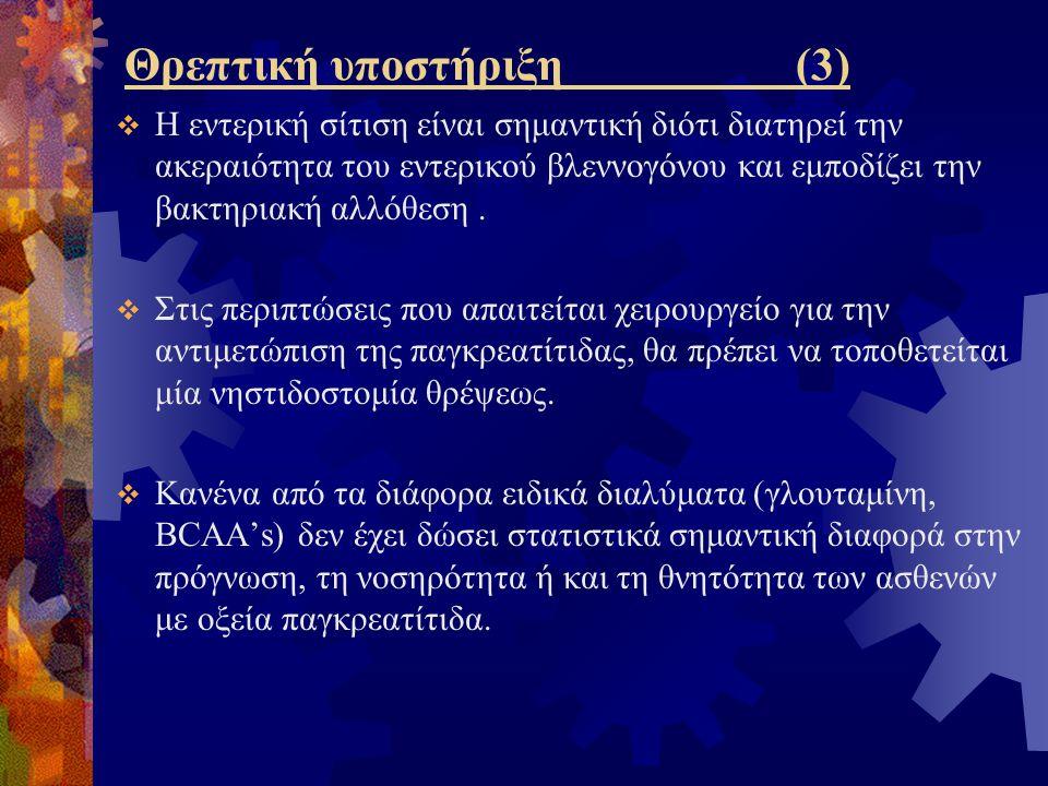 Θρεπτική υποστήριξη (3)