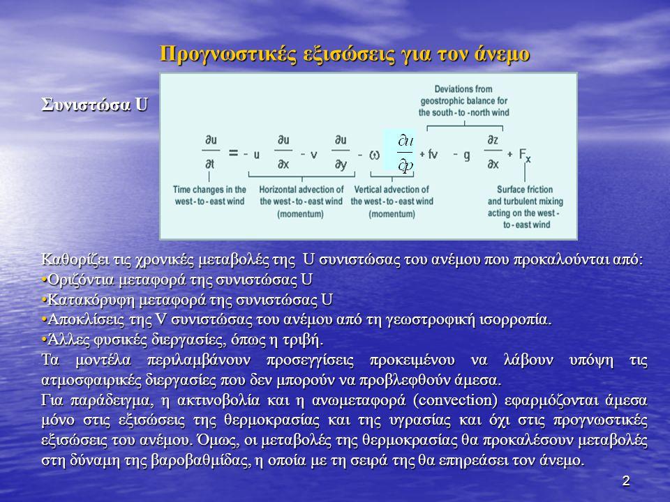 Προγνωστικές εξισώσεις για τον άνεμο