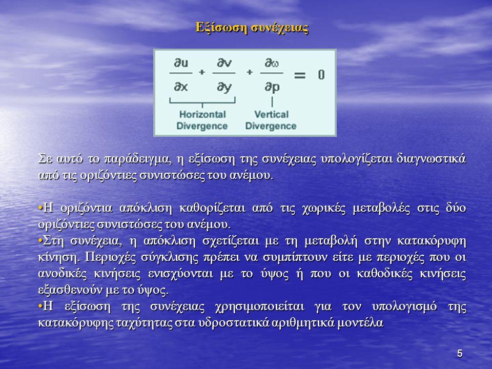 Εξίσωση συνέχειας