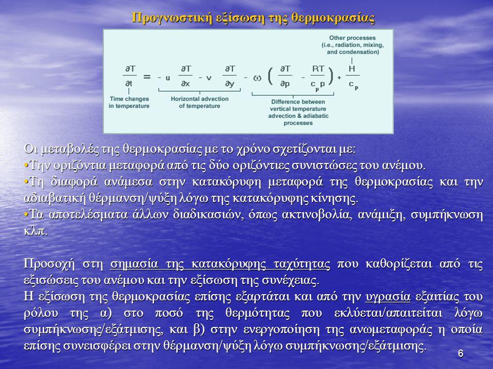 Προγνωστική εξίσωση της θερμοκρασίας
