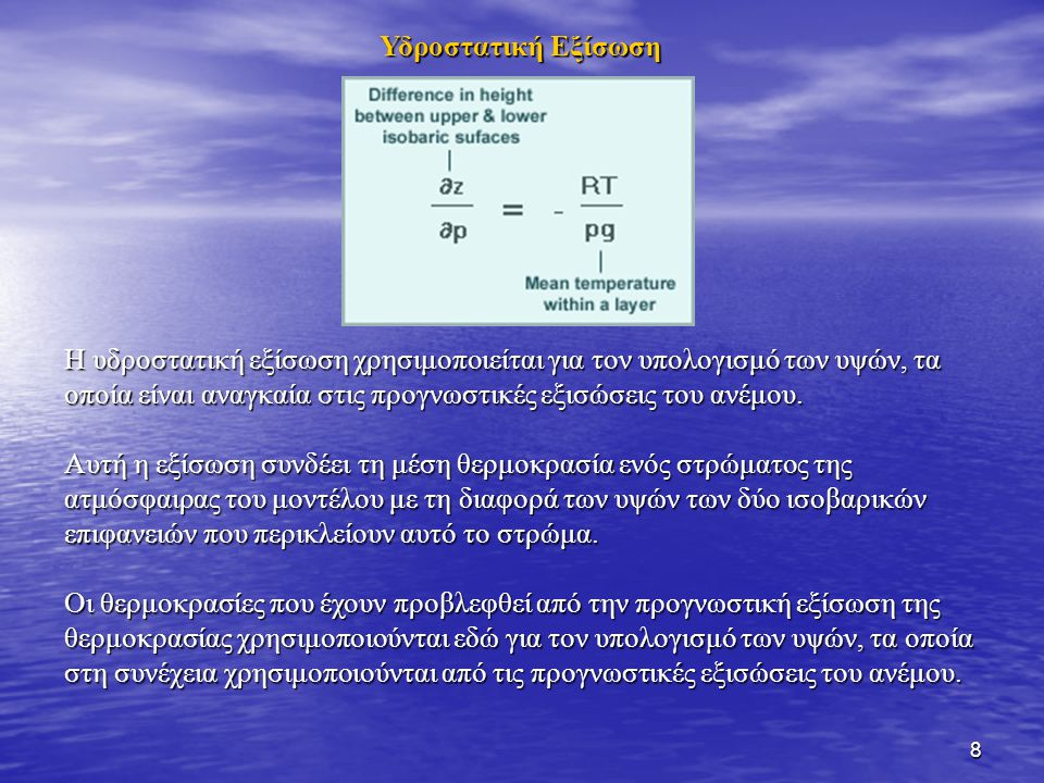 Υδροστατική Εξίσωση