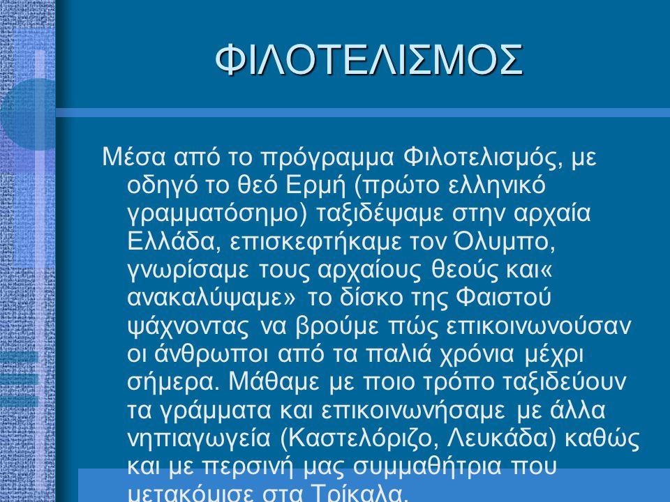 ΦΙΛΟΤΕΛΙΣΜΟΣ