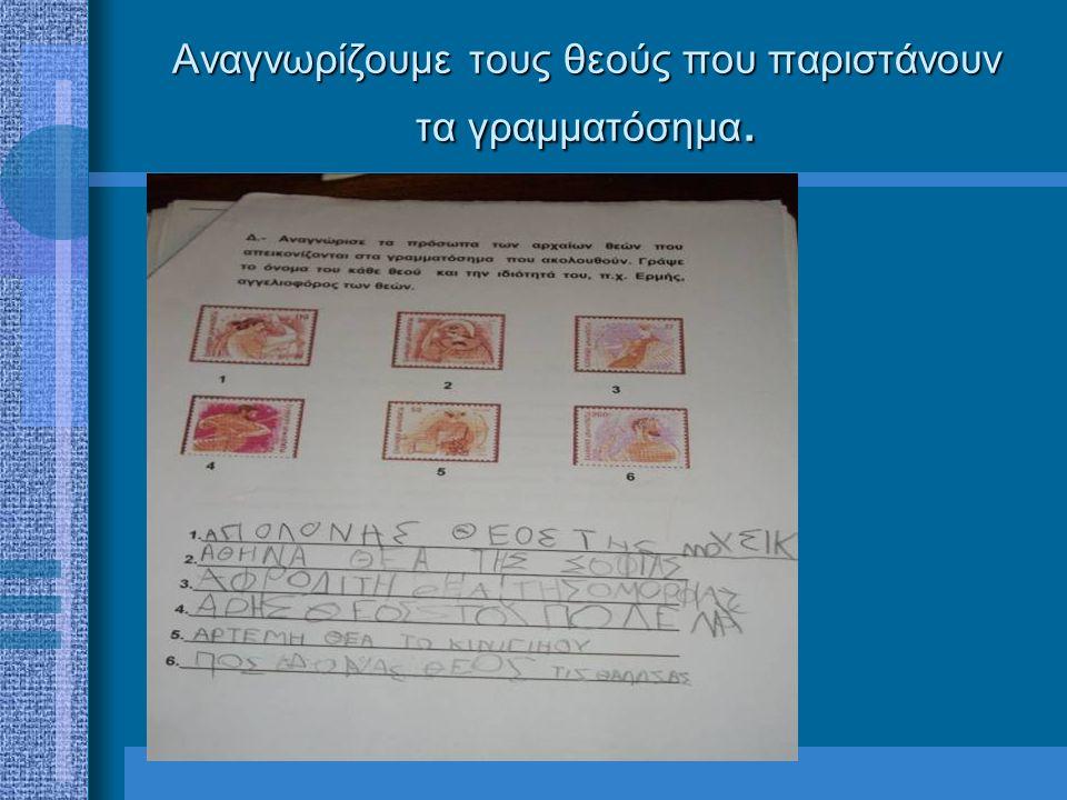 Αναγνωρίζουμε τους θεούς που παριστάνουν τα γραμματόσημα.