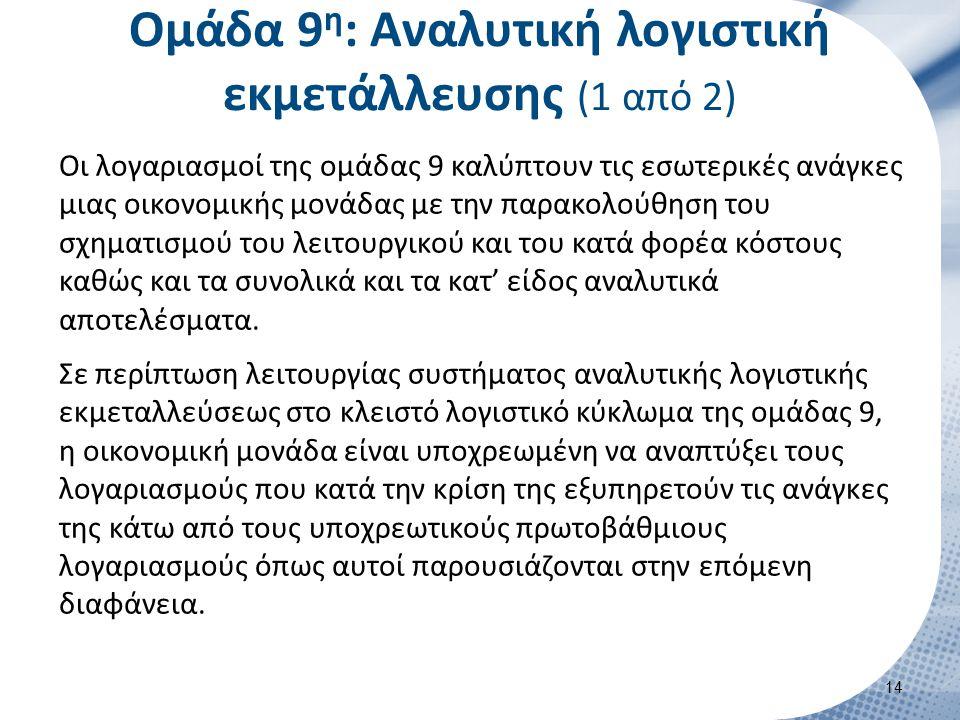 Ομάδα 9η: Αναλυτική λογιστική εκμετάλλευσης (2 από 2)