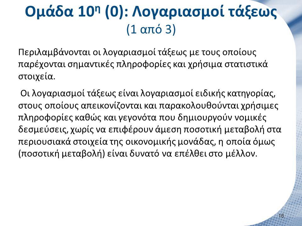 Ομάδα 10η (0): Λογαριασμοί τάξεως (2 από 3)