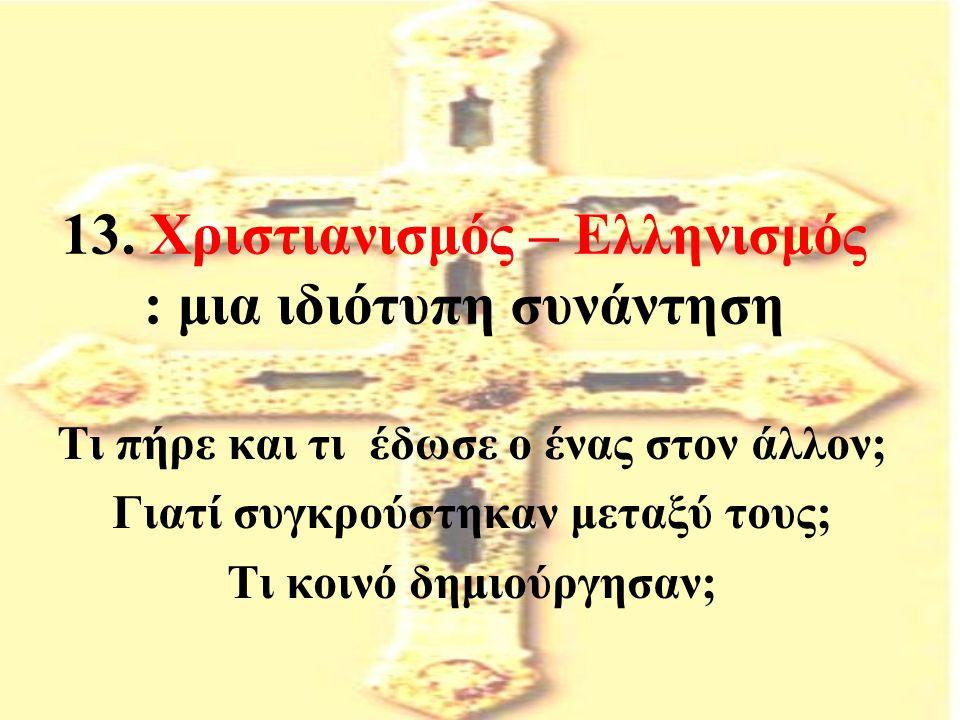 13. Χριστιανισμός – Ελληνισμός : μια ιδιότυπη συνάντηση