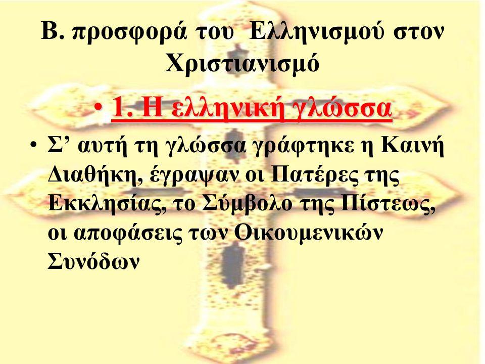 Β. προσφορά του Ελληνισμού στον Χριστιανισμό